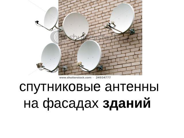 спутниковые антенны на фасадах зданий