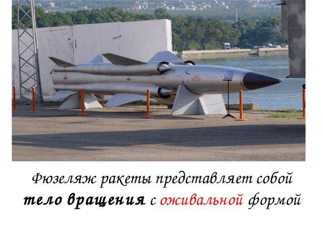 Фюзеляж ракеты представляет собой тело вращения с оживальной формой