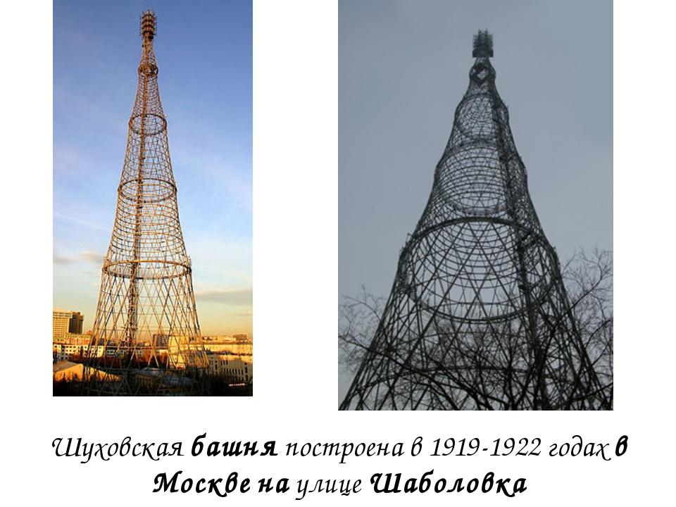 Шуховская башня построена в 1919-1922 годах в Москве на улице Шаболовка