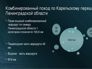 Комбинированный поход по Карельскому перешейку Ленинградской области Пеше-вод