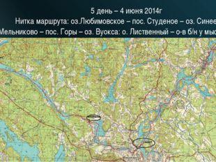 5 день – 4 июня 2014г Нитка маршрута: оз.Любимовское – пос. Студеное – оз. Си
