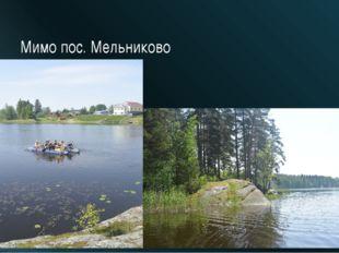 Мимо пос. Мельниково