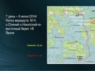 7 день – 6 июня 2014г Нитка маршрута: М.Н. о.Олений-о.Никитский-ю-восточный б