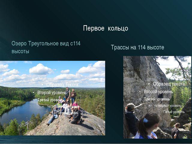 Первое кольцо Озеро Треугольное вид с114 высоты Трассы на 114 высоте