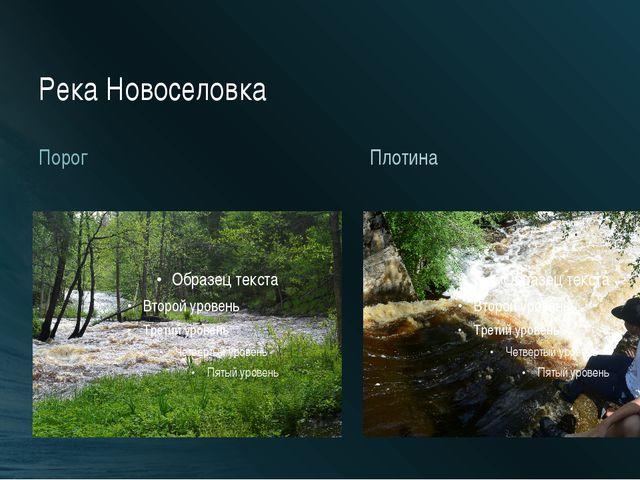 Река Новоселовка Порог Плотина
