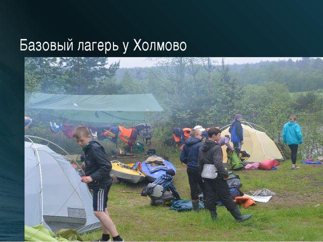 Базовый лагерь у Холмово