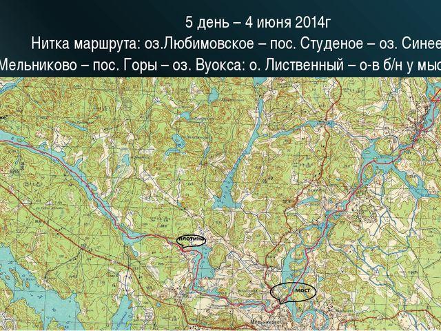 5 день – 4 июня 2014г Нитка маршрута: оз.Любимовское – пос. Студеное – оз. Си...
