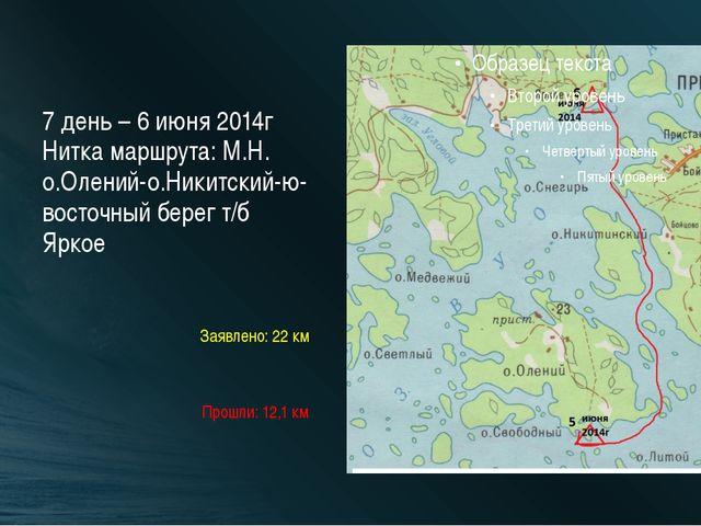 7 день – 6 июня 2014г Нитка маршрута: М.Н. о.Олений-о.Никитский-ю-восточный б...