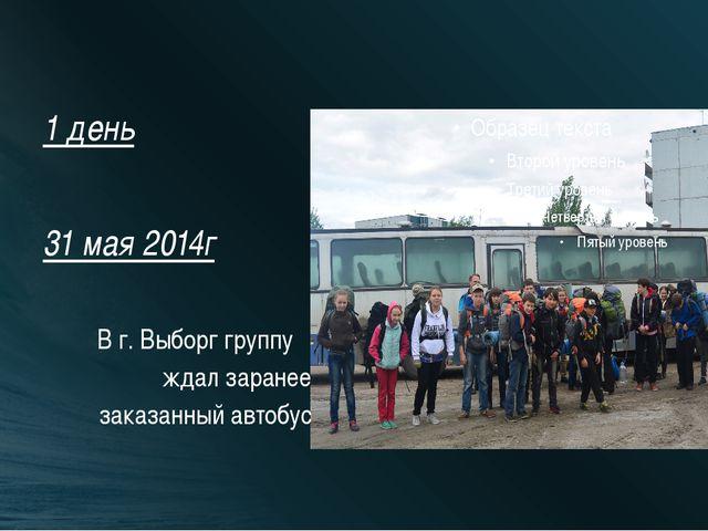 1 день 31 мая 2014г В г. Выборг группу ждал заранее заказанный автобус