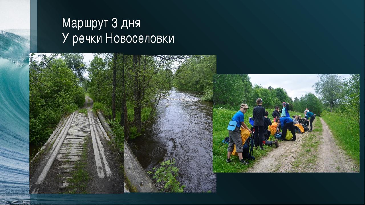Маршрут 3 дня У речки Новоселовки