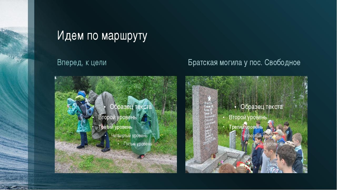 Идем по маршруту Вперед, к цели Братская могила у пос. Свободное