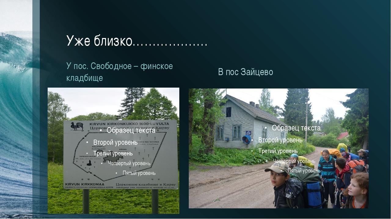 Уже близко………………. У пос. Свободное – финское кладбище В пос Зайцево