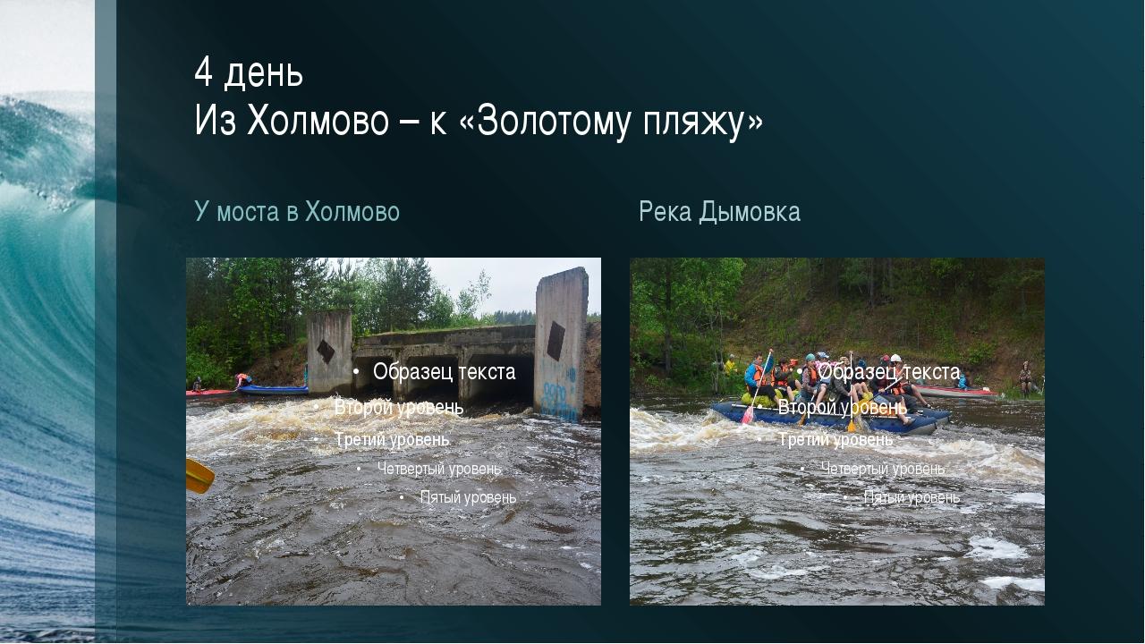 4 день Из Холмово – к «Золотому пляжу» У моста в Холмово Река Дымовка