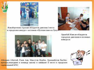Жанабергенова Аружан-обладатель диплома І места в городском конкурсе костюмо