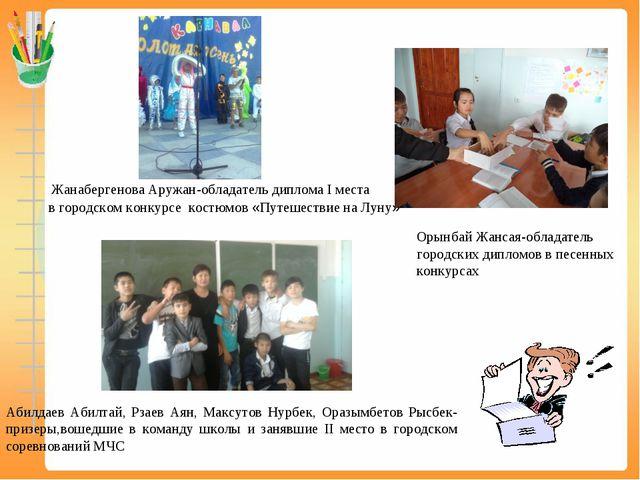 Жанабергенова Аружан-обладатель диплома І места в городском конкурсе костюмо...