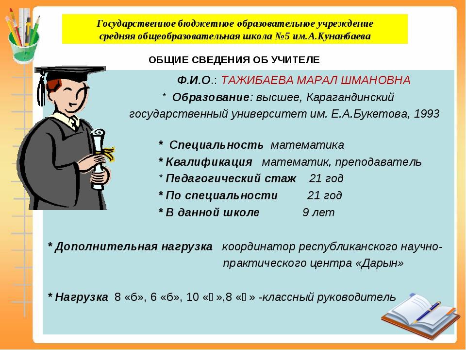 ОБЩИЕ СВЕДЕНИЯ ОБ УЧИТЕЛЕ Ф.И.О.: ТАЖИБАЕВА МАРАЛ ШМАНОВНА  * Образование:...