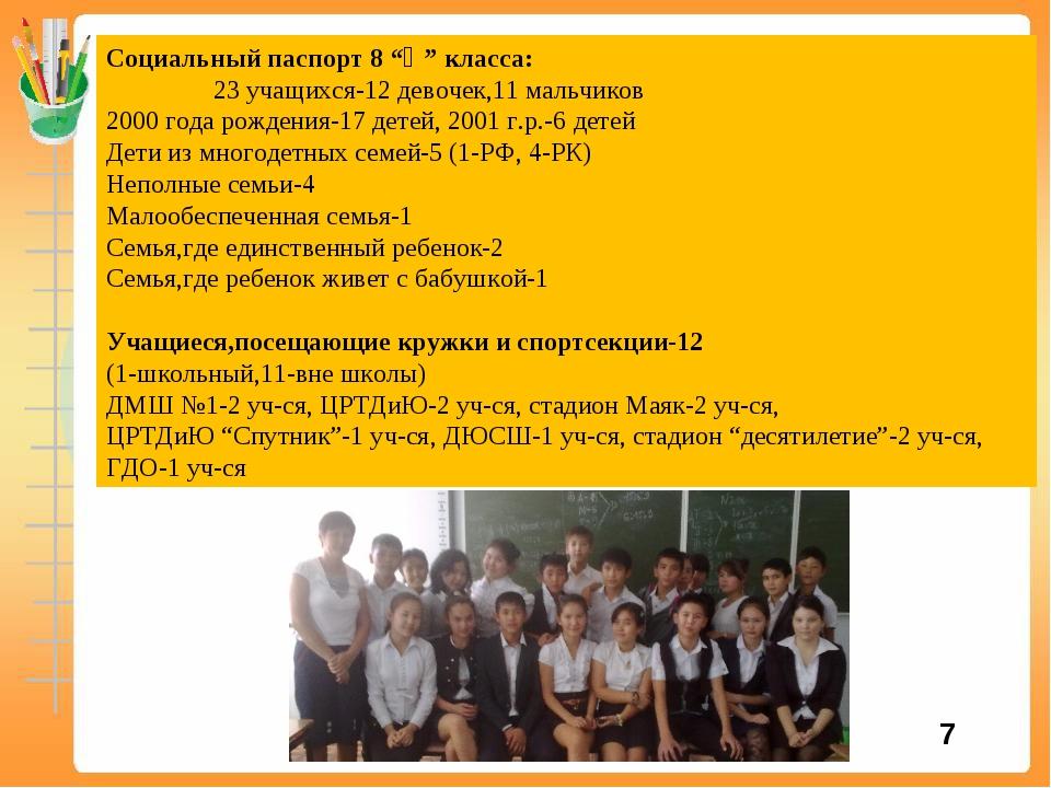 """Социальный паспорт 8 """"Ә"""" класса: 23 учащихся-12 девочек,11 мальчиков 2000 год..."""