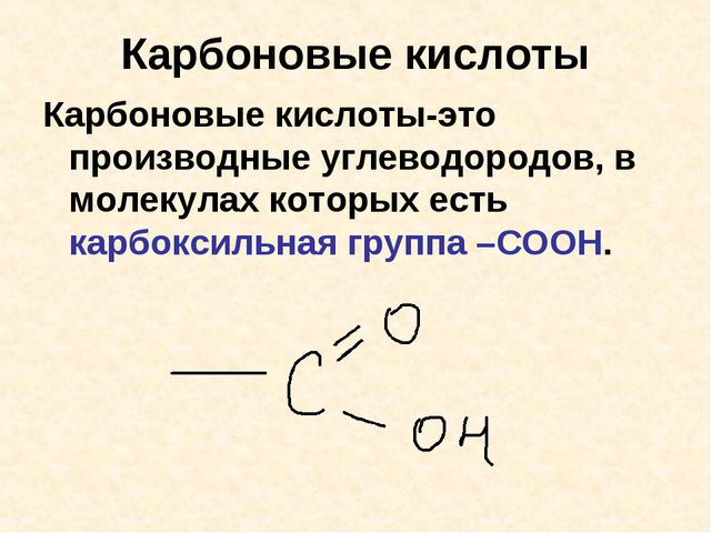 Карбоновые кислоты Карбоновые кислоты-это производные углеводородов, в молеку...