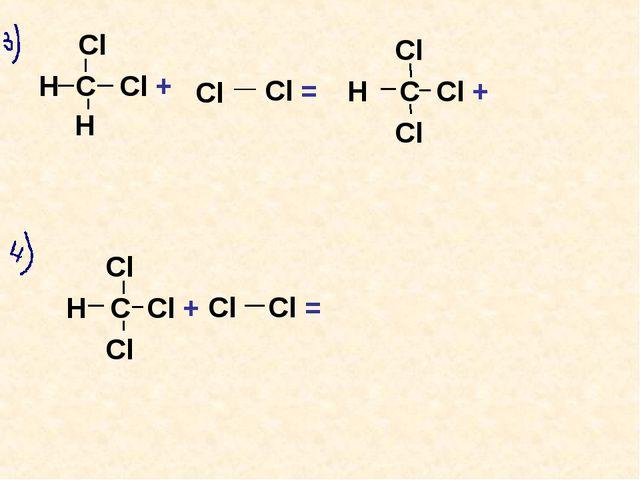 Cl Н С Cl + Cl Cl = Н  Cl Н С Cl + Cl  Cl  Н С Cl + Cl Cl Cl =
