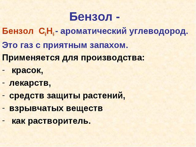 Бензол - Бензол С6Н6 - ароматический углеводород. Это газ с приятным запахом....