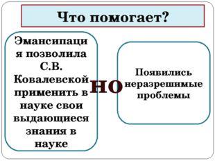 Что помогает? Эмансипация позволила С.В. Ковалевской применить в науке свои в