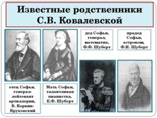 Известные родственники С.В. Ковалевской отец Софьи, генерал-лейтенант артилле