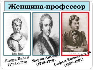 Женщина-профессор Лаура Басси (1711-1778) Мария Аньези (1718-1799) Софья Кова