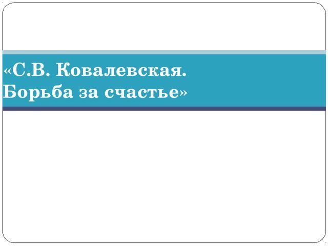 «С.В. Ковалевская. Борьба за счастье»