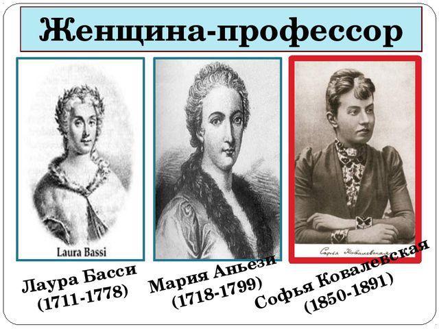 Женщина-профессор Лаура Басси (1711-1778) Мария Аньези (1718-1799) Софья Кова...