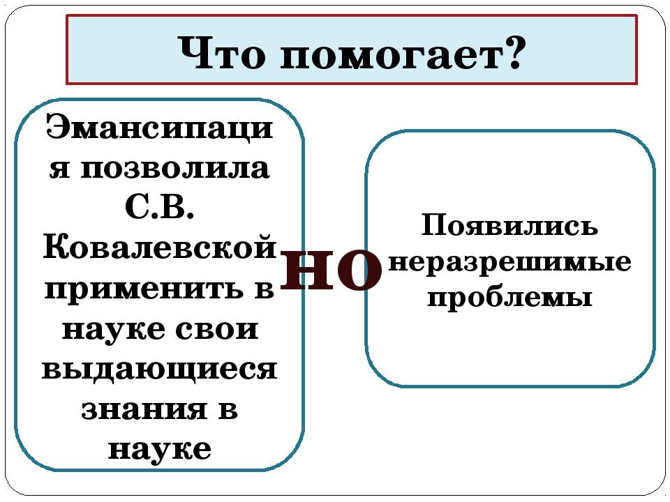 Что помогает? Эмансипация позволила С.В. Ковалевской применить в науке свои в...