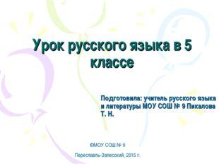 Урок русского языка в 5 классе Подготовила: учитель русского языка и литерату
