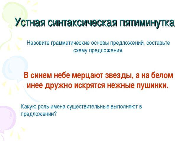 Устная синтаксическая пятиминутка Назовите грамматические основы предложений,...