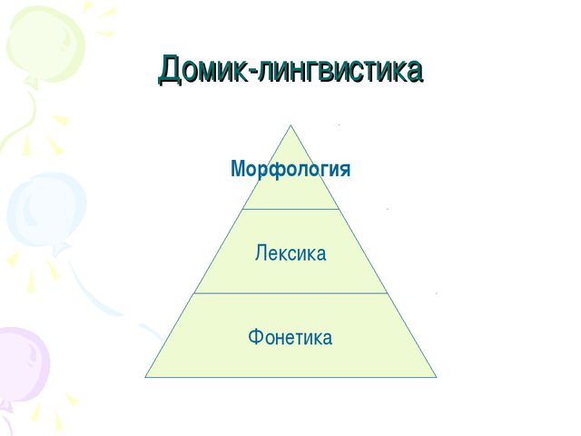 Домик-лингвистика