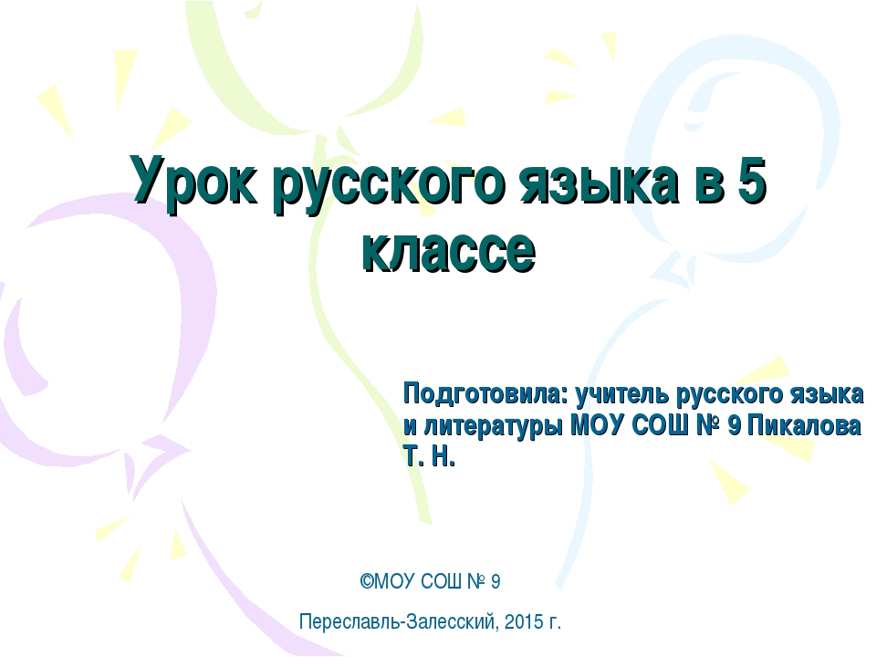 Урок русского языка в 5 классе Подготовила: учитель русского языка и литерату...