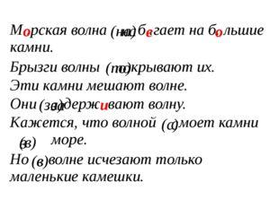 о и о е (на) на (по) по (за) за (в) в в с (с) (в) М..рскаяволна б..гаетна б..