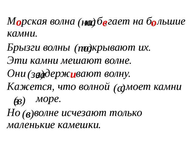 о и о е (на) на (по) по (за) за (в) в в с (с) (в) М..рскаяволна б..гаетна б.....