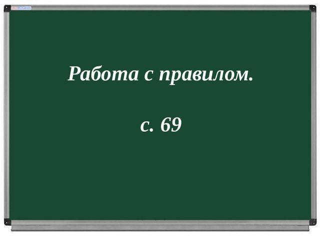 Работа с правилом. с. 69
