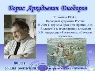 21 ноября 1934 г. Народный художник России. В 2001 г. вручена Гран при Премии