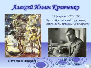 11февраля 1879-1960 Русский, советский художник, живописец, график, иллюстра