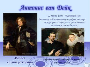 22 марта 1599 – 9 декабря 1641 Фламандский живописец и график, мастер придво