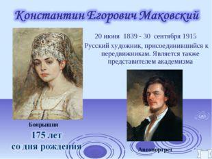 20июня 1839 - 30сентября1915 Русский художник, присоединившийся к передв