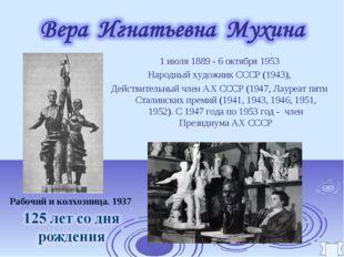 1 июля 1889 - 6 октября 1953 Народный художник СССР (1943), Действительный чл
