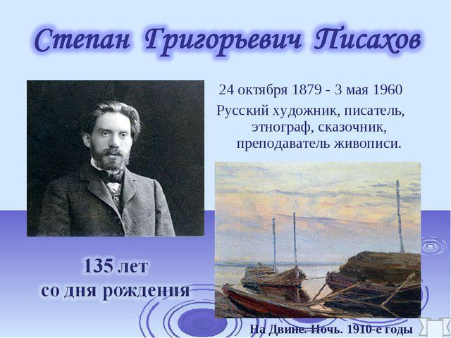 24октября1879 - 3 мая 1960 Русский художник, писатель, этнограф, сказочник,...