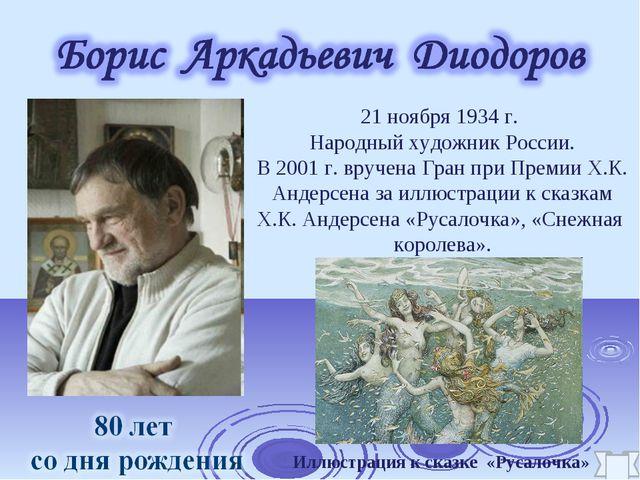 21 ноября 1934 г. Народный художник России. В 2001 г. вручена Гран при Премии...