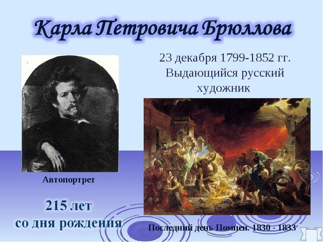 23 декабря 1799-1852 гг. Выдающийся русский художник Автопортрет Последний де...