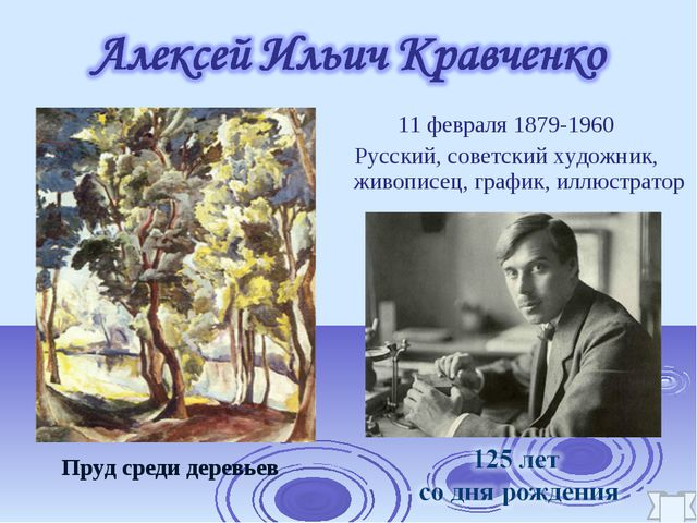 11февраля 1879-1960 Русский, советский художник, живописец, график, иллюстра...