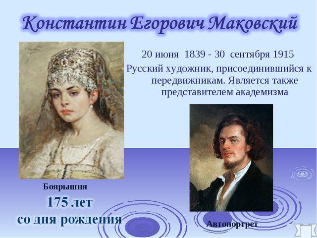 20июня 1839 - 30сентября1915 Русский художник, присоединившийся к передв...
