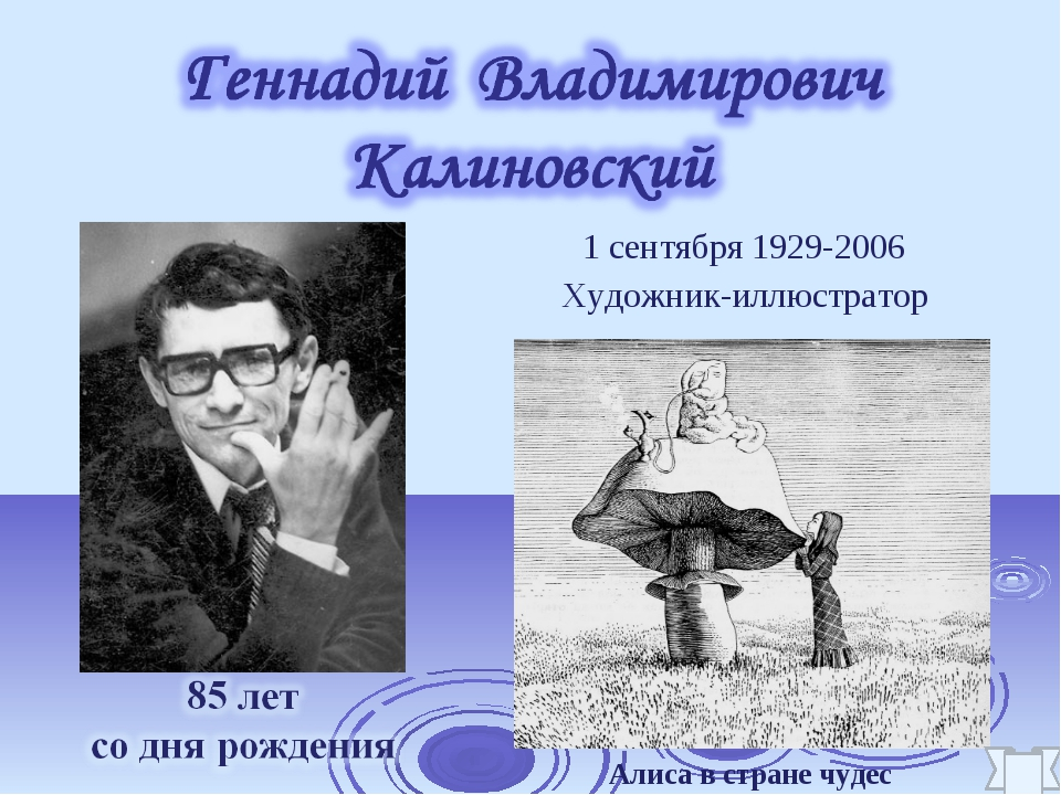 1 сентября 1929-2006 Художник-иллюстратор Алиса в стране чудес