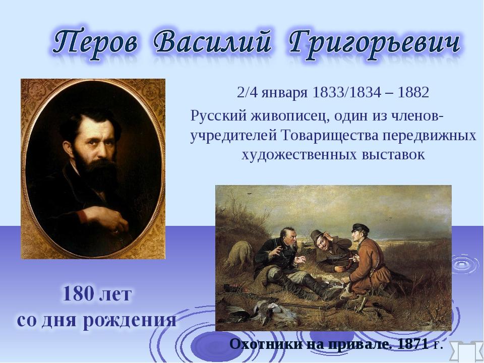 2/4 января 1833/1834 – 1882 Русский живописец, один из членов-учредителей То...