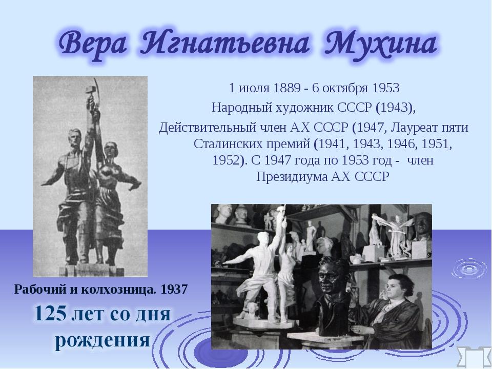 1 июля 1889 - 6 октября 1953 Народный художник СССР (1943), Действительный чл...